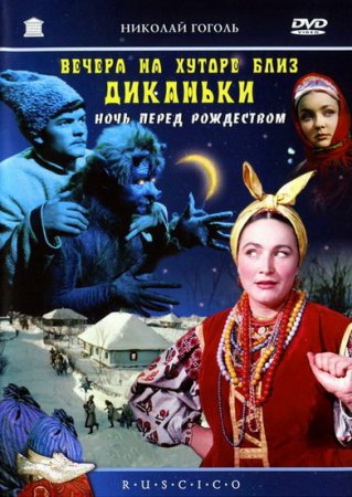 Скачать фильм Вечера на хуторе близ Диканьки (1961)
