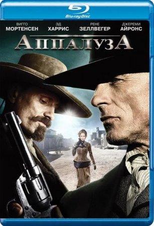 Скачать фильм Аппалуза (2008)
