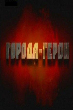 Скачать Города - Герои. Мурманск (2010)