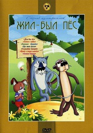Скачать мультфильм Жил-был пёс. Сборник мультфильмов (1949-1993)