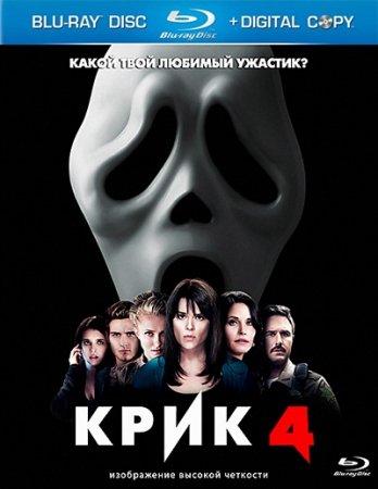 Скачать с letitbit Крик 4 (2011)