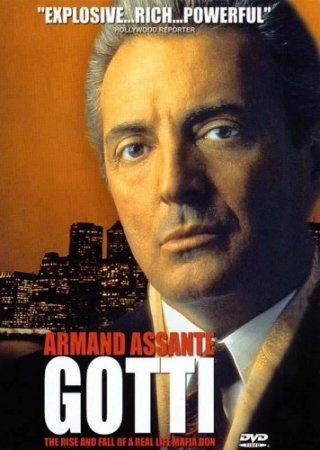 Скачать с letitbit Готти [1996]
