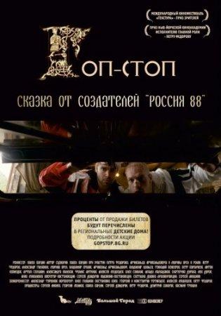Скачать с letitbit Гоп-стоп [2010]