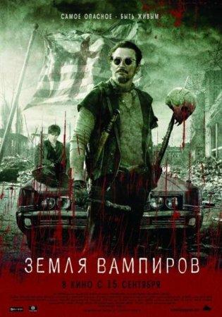 Скачать с letitbit Земля вампиров [2010]