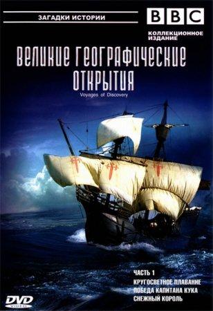 Скачать с letitbit Великие географические открытия (2006)
