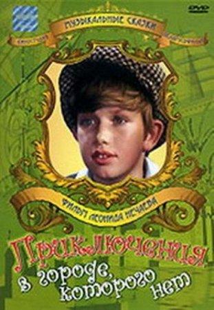 Скачать фильм Приключения в городе, которого нет (1974)
