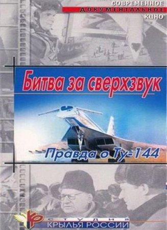 Скачать с letitbit Битва за сверхзвук. Правда о ТУ-144 (2005)