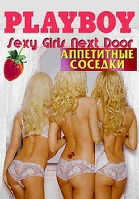 Сексуальные соседки playboy 2002