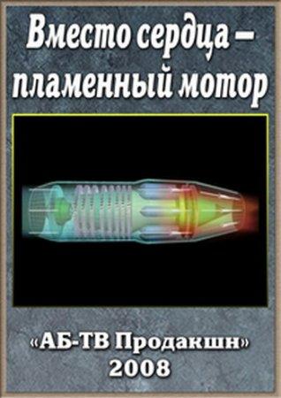 Скачать с letitbit Вместо сердца - пламенный мотор (2008)