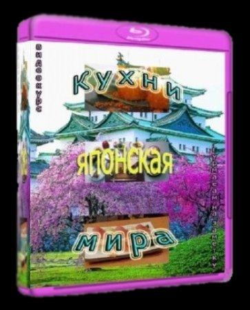 Скачать с letitbit Видеокурс Кухни мира: Японская (2011) SATRip