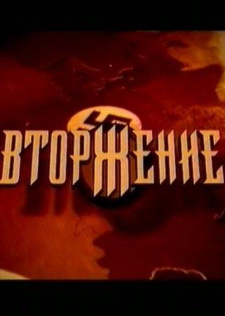 Скачать с letitbit Вторжение (2011) TVRip