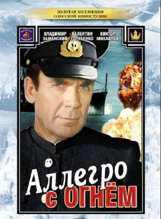 Скачать фильм Аллегро с огнём (1979)