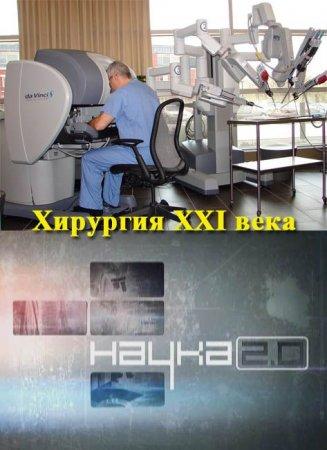 Скачать с letitbit Наука 2.0. Хирургия XXI века (2011)