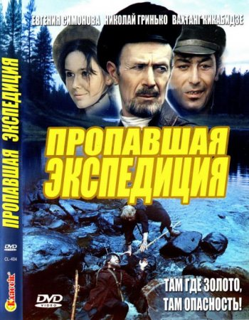 Скачать фильм Пропавшая экспедиция (1975)