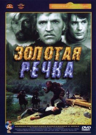 Скачать фильм Золотая речка (1976)