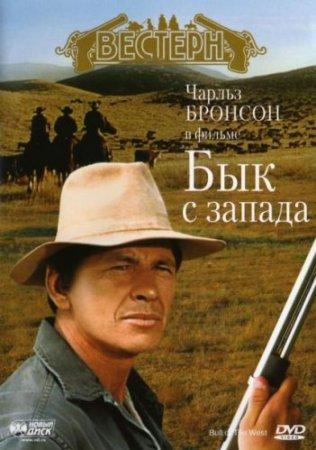 Скачать фильм Бык с запада [1971]