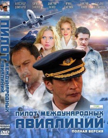 Скачать с letitbit Пилот международных авиалиний (2011)