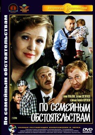 Скачать фильм По семейным обстоятельствам (1977)