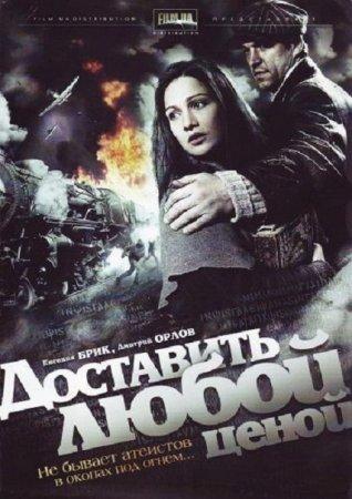 Скачать фильм Доставить любой ценой [2011]