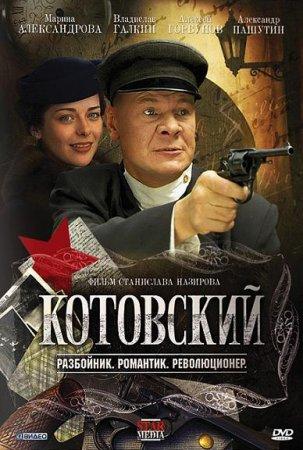 Скачать с letitbit Котовский [2009]