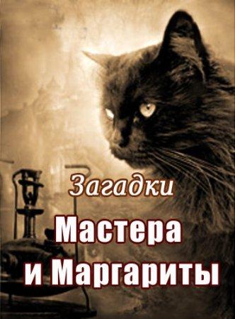 Скачать с letitbit Загадки Мастера и Маргариты (2005)