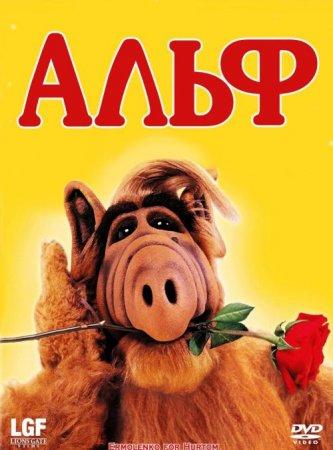 Скачать с letitbit Сериал Альф [1986-1987] 1 сезон