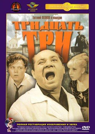 Скачать фильм Тридцать три (1965)