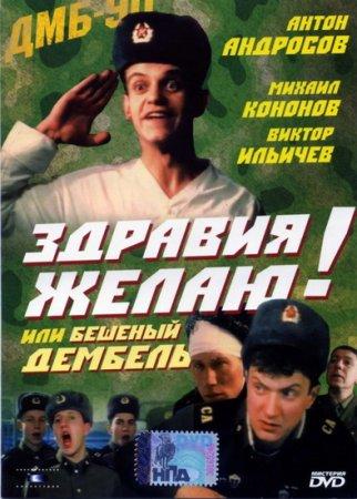 Скачать фильм Здравия желаю или Бешеный дембель (1990)