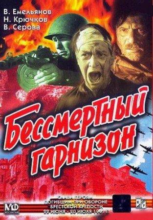 Скачать фильм Бессмертный гарнизон (1956)