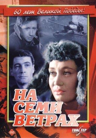 Скачать фильм На семи ветрах (1962)