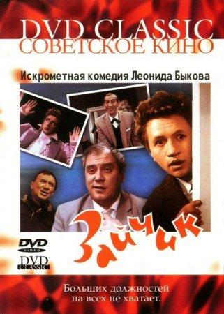 Скачать фильм Зайчик (1964)