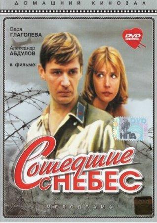 Скачать фильм Сошедшие с небес (1986)