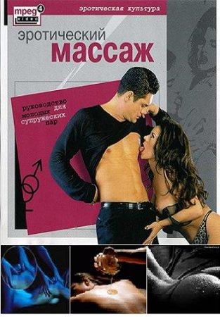 Скачать фильм Техника эротического массажа [2003] DVDRip