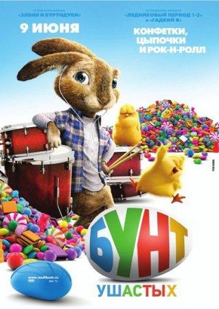 Скачать мультфильм Бунт ушастых / Hop (2011) HDRip