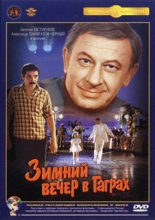 Скачать фильм Зимний вечер в Гаграх (1985)
