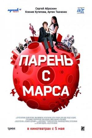 Скачать фильм Парень с Марса (2011)