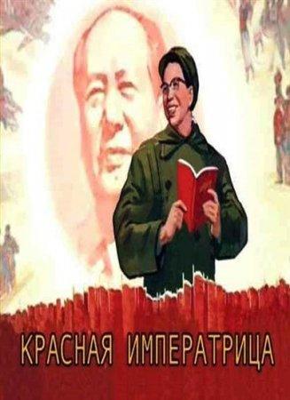 Скачать с letitbit Красная императрица (2009)
