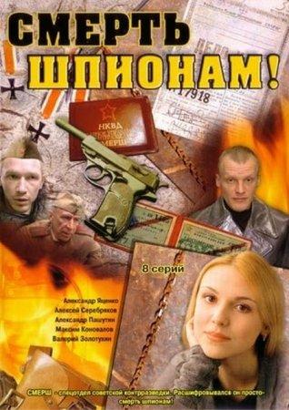 Скачать Смерть шпионам! (8 серий из 8) [2007] DVDRip
