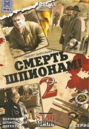 Скачать Смерть шпионам - 2 (8 серий из 8) [2008] DVDRip