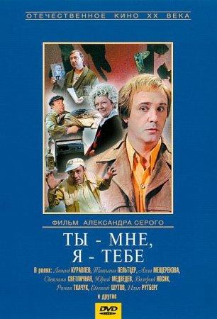 Скачать фильм Ты - мне, я - тебе (1976)