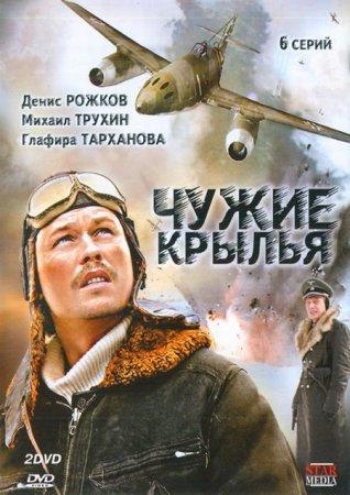 Скачать сериал Чужие крылья (2011) DVDRip