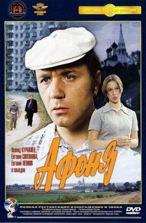 Скачать фильм Афоня (1975)