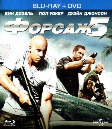 Скачать фильм Форсаж 5 / Fast Five (2011)