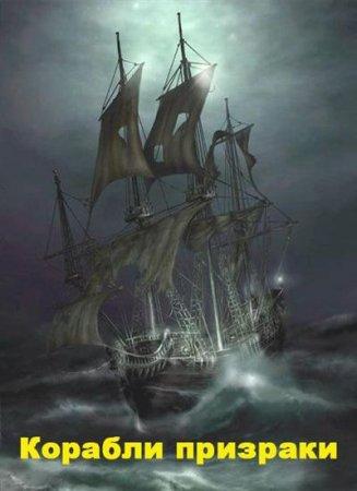 Скачать с letitbit Корабли призраки (2000)