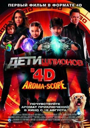 Скачать фильм Дети шпионов 4D  / Spy Kids: All the Time in the World (2011)