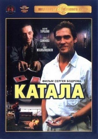 Скачать фильм Катала (1989)