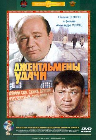 Скачать фильм Джентельмены удачи (1971)
