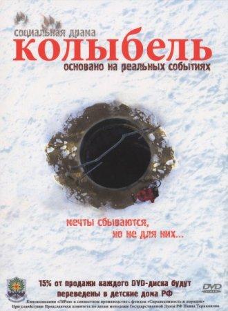 Скачать с letitbit Колыбель (2011)