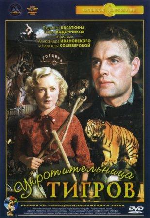 Скачать фильм Укротительница тигров (1954)
