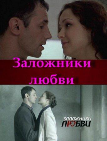 Скачать с letitbit Заложники любви (2011) SATRip